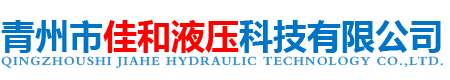 Qingzhou Hydraulic Technology Co., Ltd.